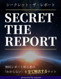 nozomiさんのレポート