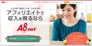 A8.netの登録