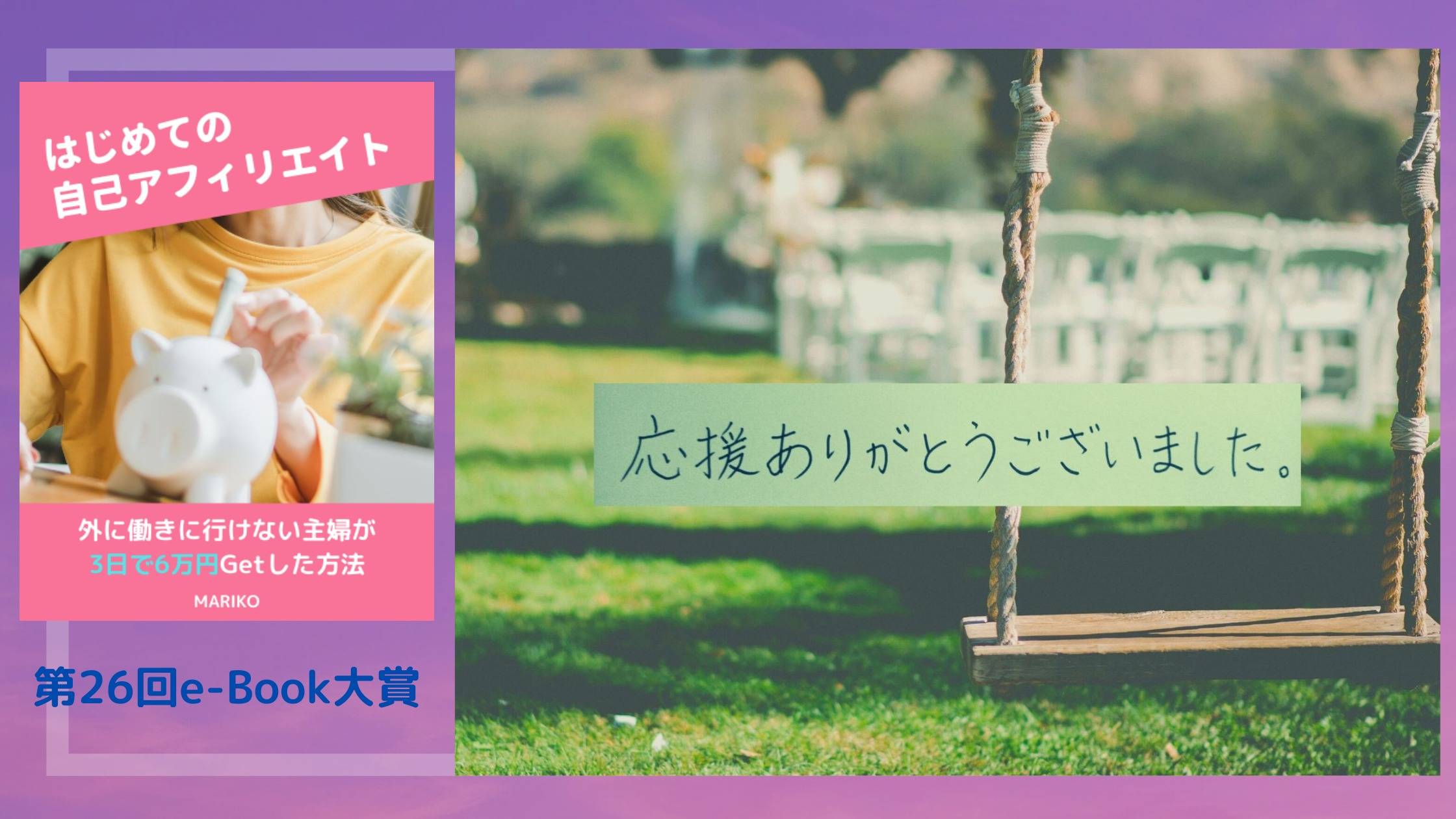 e-Book大賞