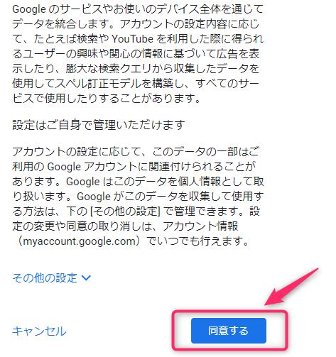 Googleアカウント